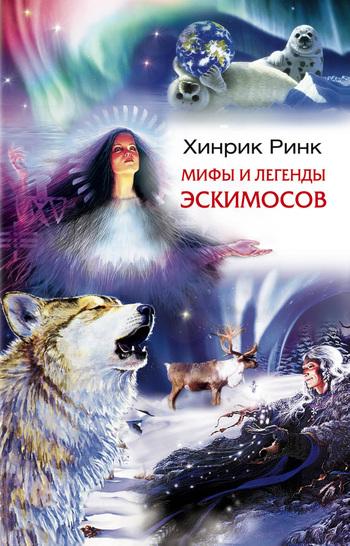 Мифы и легенды эскимосов