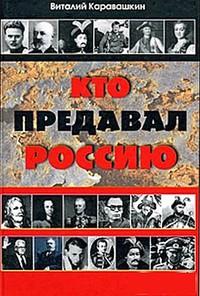 Кто предавал Россию