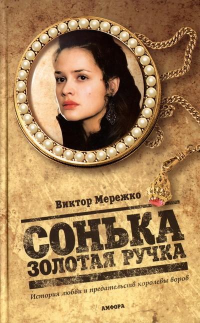 Обложка книги дочери соньки золотой ручки биография