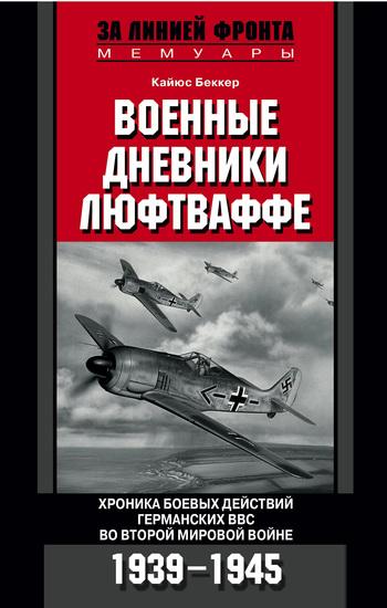 Военные дневники люфтваффе. Хроника боевых действий германских ВВС во Второй мировой войне