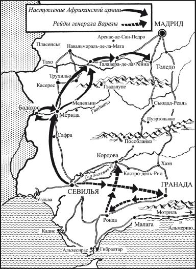 Гражданская война в Испании. 1931-1939 гг.