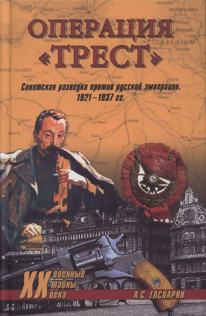 Операция 'Трест'. Советская разведка против русской эмиграции. 1921-1937 гг.
