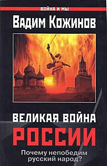 Великая война России
