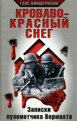Кроваво-красный снег. Записки пулеметчика Вермахта