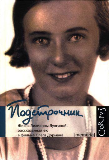 биография протоиерей димитрий смирнов читать