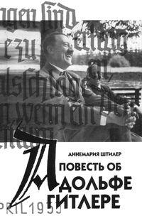 Повесть об Адольфе Гитлере