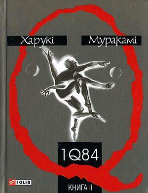 1Q84. Книга 2 (липень - вересень)