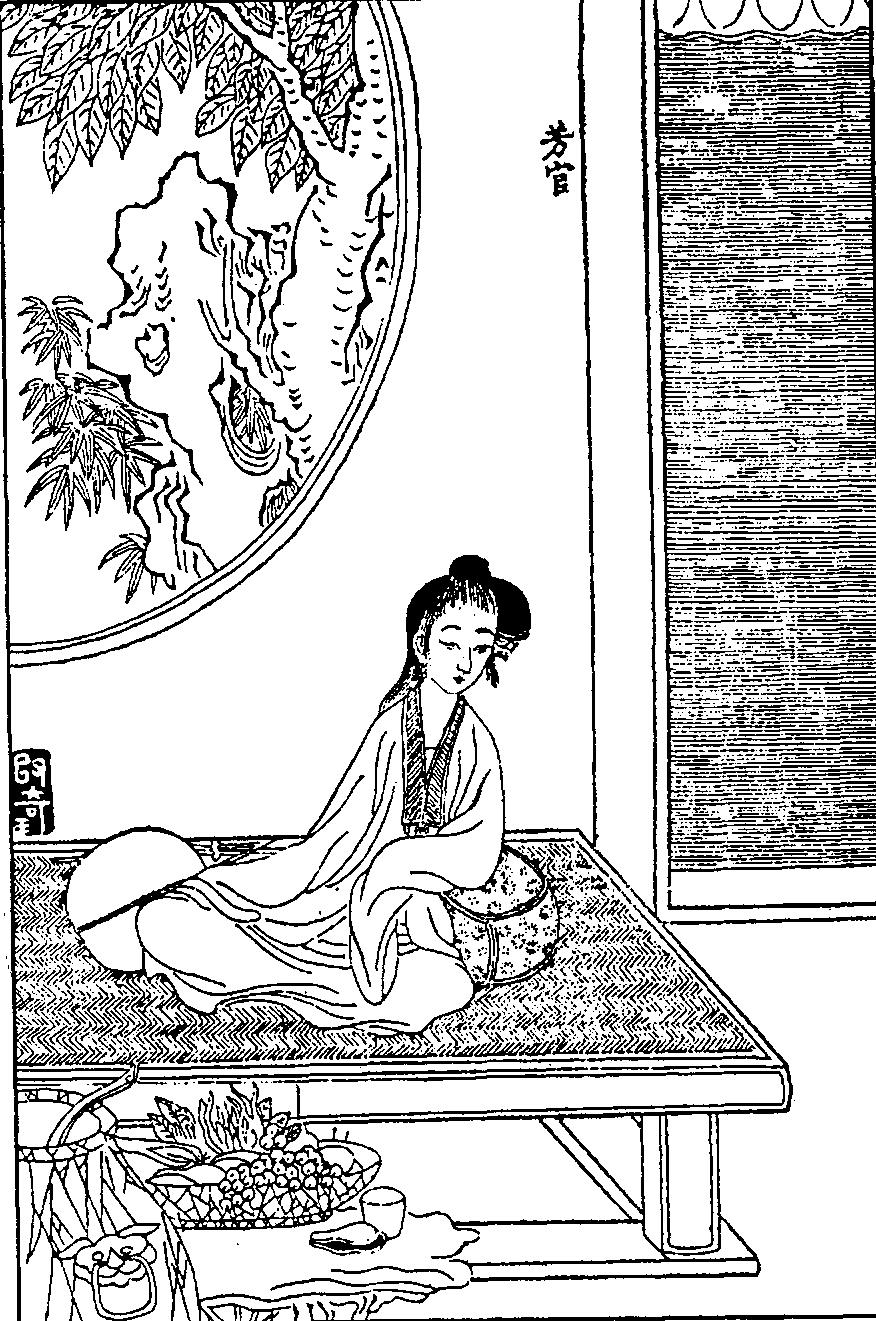 Сексуальной жизни в древнем китае
