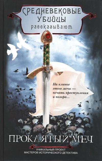 Средневековые Убийцы - Проклятый меч