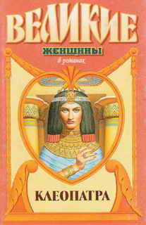 Клеопатра 2 эпоха эроса