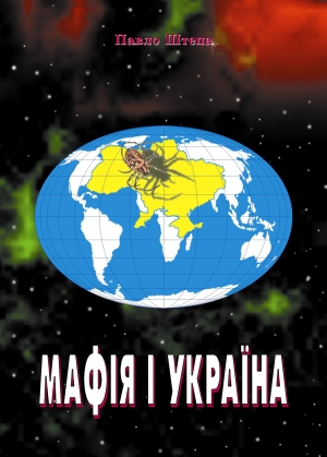 Мафія і Україна