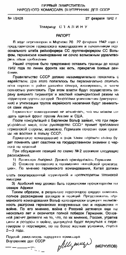 Книга: Трагедия 1941 года