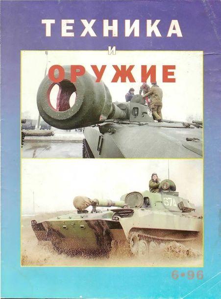 Журнал техника и оружие
