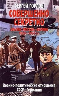 Совершенно секретно: Альянс Москва - Берлин, 1920-1933 гг
