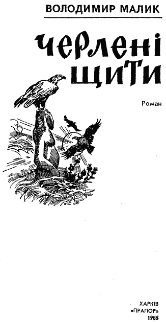 Володимир Малик Князь Кий