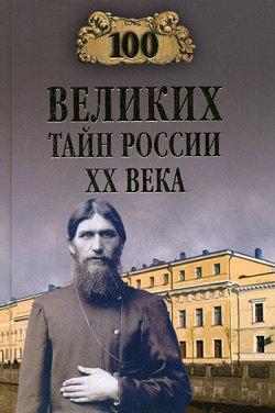 100 великих тайн России XX века