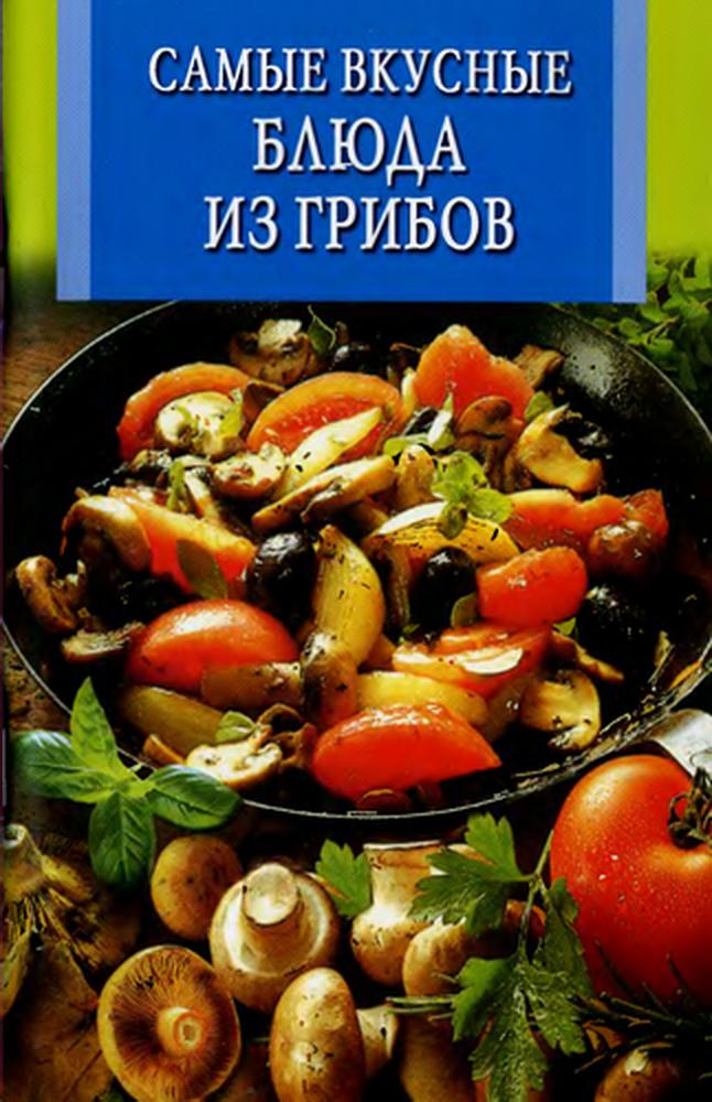 вкусные блюда для похудения на каждый день