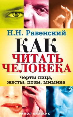 Книга описание характера человека сочинение