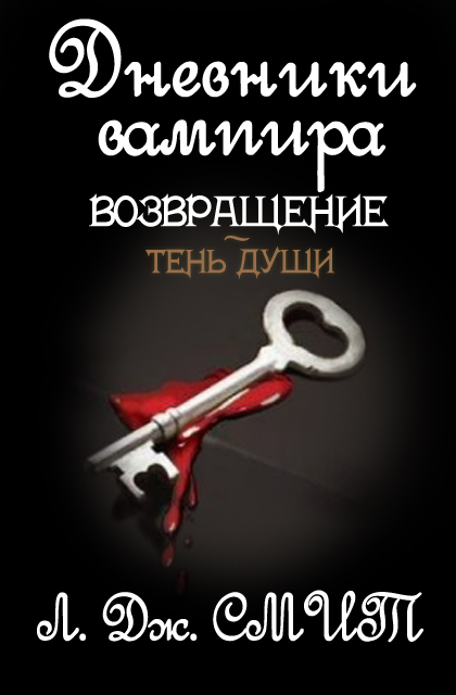 Книга дневники вампира.возвращение сумерки