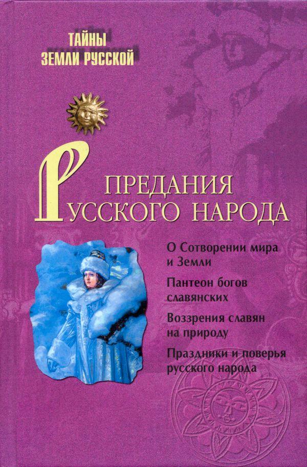 29 февраля приворот повериям русского народа раиса привороты