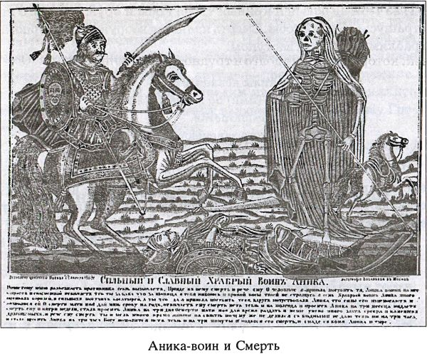 Предания русского народа
