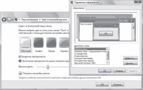 Как перейти на Windows Vista.