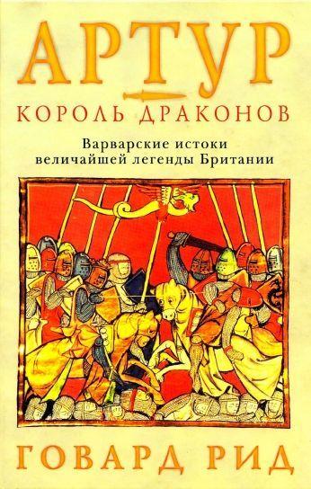 БРИТАНСКИЙ ИСТОРИК ХОВАРД РИД - КОРОЛЬ АРТУР БЫЛ РУССКИМ КНЯЗЕМ 1005864-cover