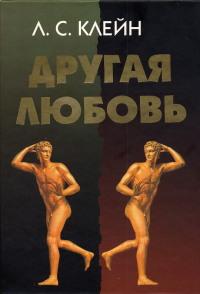 Словарь эротический гомосексуал актив