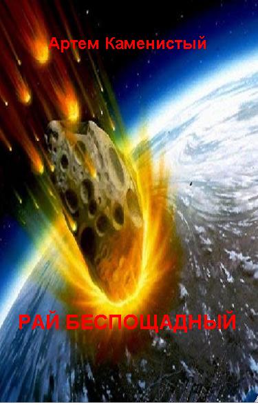 cd76ce00570f Книга  Рай беспощадный