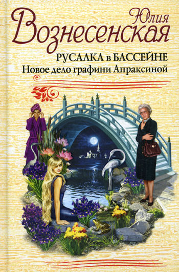 Русалка в бассейне  Юлия Вознесенская
