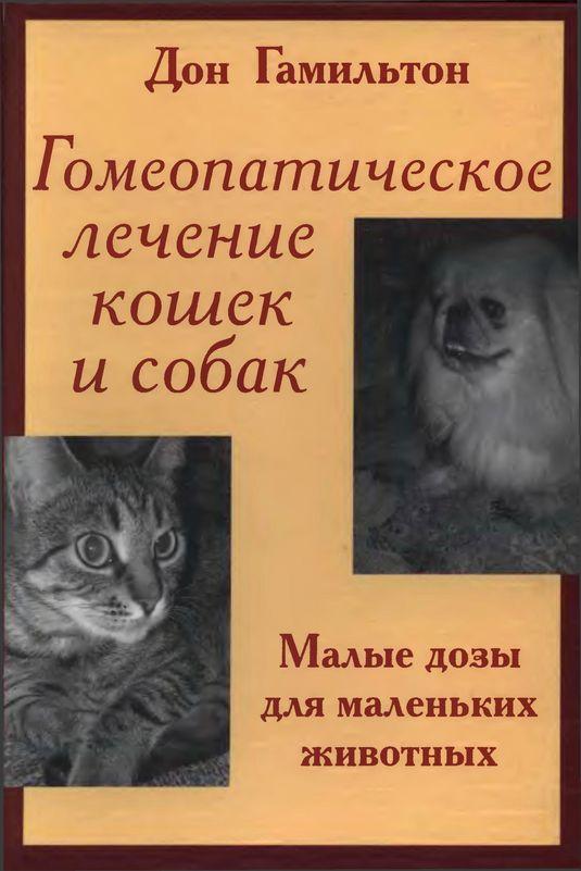 Гомеопатическое лечение кошек