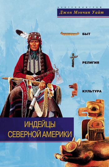 Татуировки индейцев северной америки с названиями 67