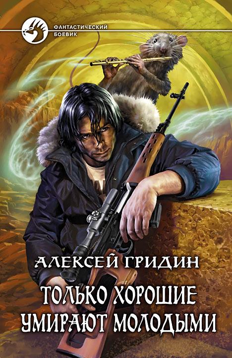 Книга: Только хорошие умирают молодыми