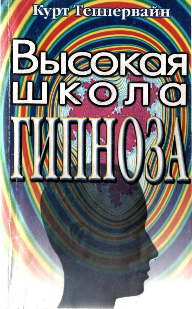 Книга: Высокая школа гипноза. ...
