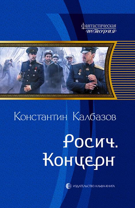 Концерн