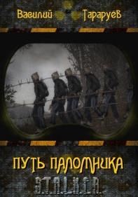 Книга: Путь паломника