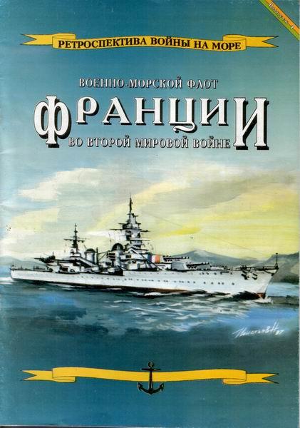 Военно-морской флот Франции во Второй мировой войне