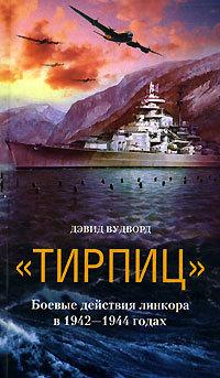 Книга «Тирпиц». Боевые действия линкора в 1942-1944 годах