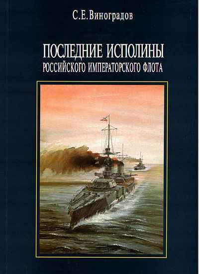 Последние исполины Российского Императорского флота