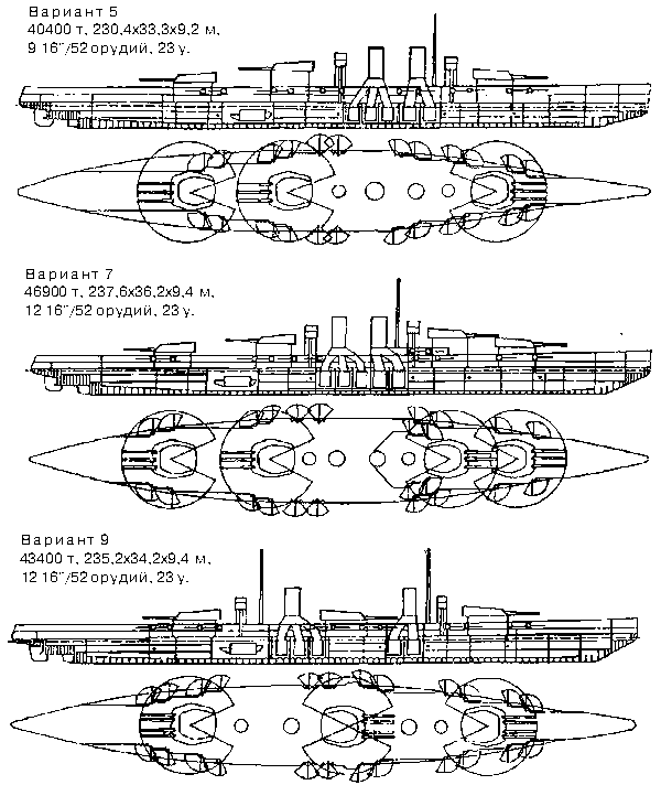 Императорского флота