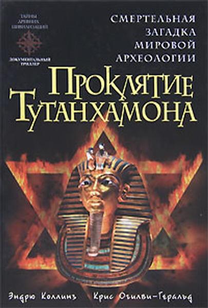 Кадры из фильма смотреть фильм проклятие гробницы тутанхамона онлайн