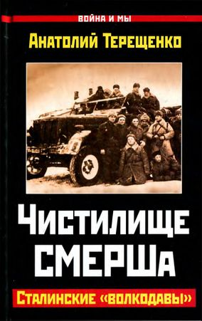 Чистилище смерша сталинские волкодавы