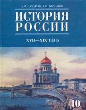 История России с начала XVIII до конца XIX века