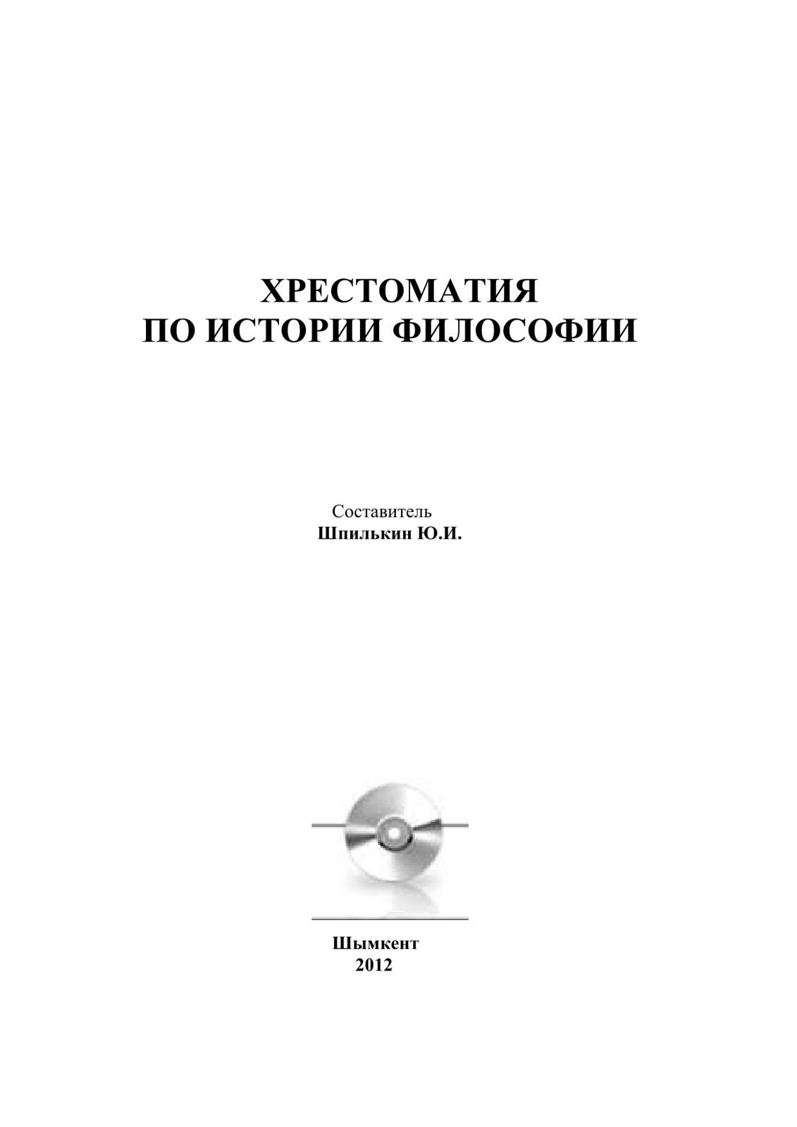 Книги по философии для начинающих - cd573
