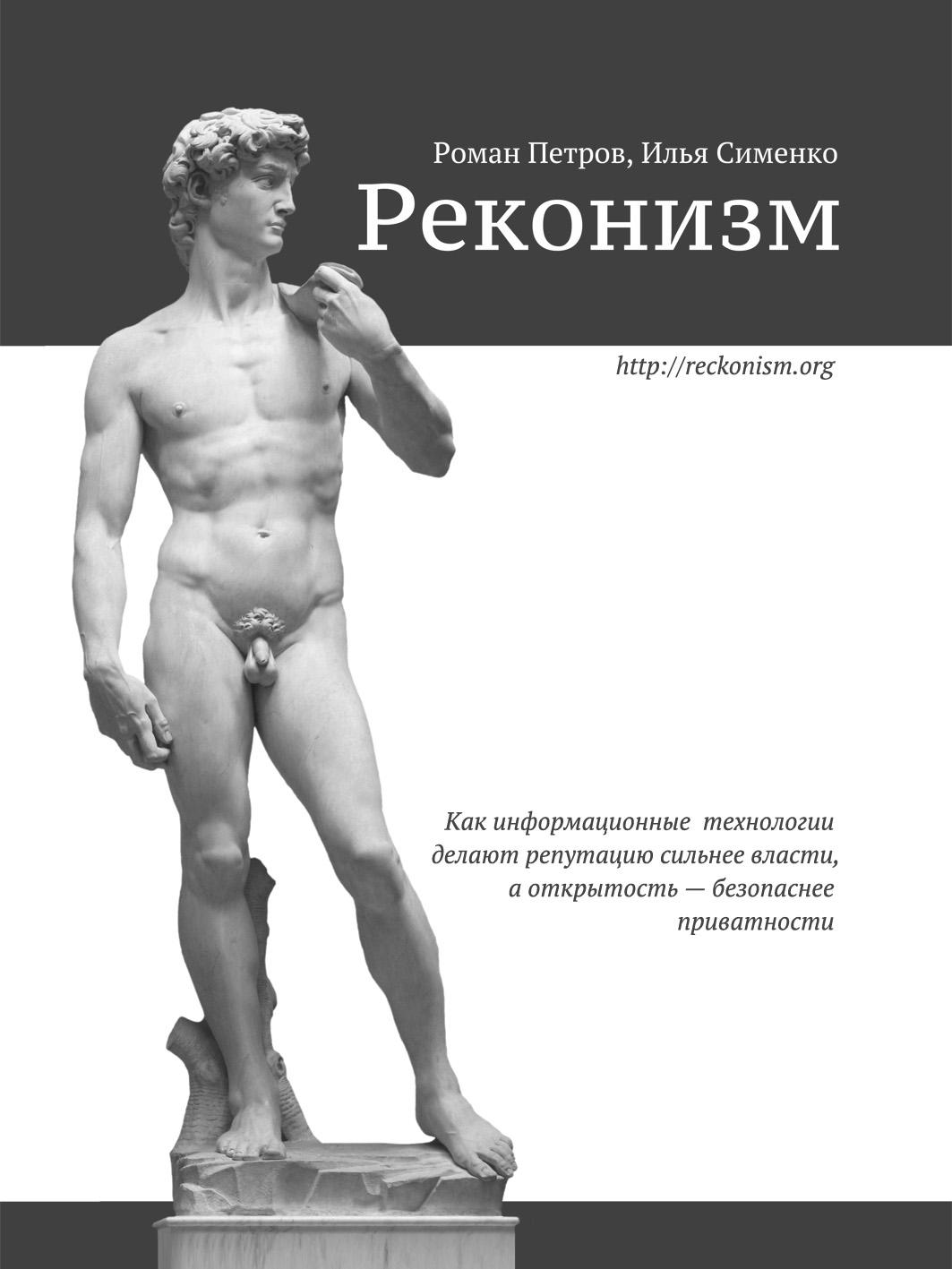 Книга: Реконизм