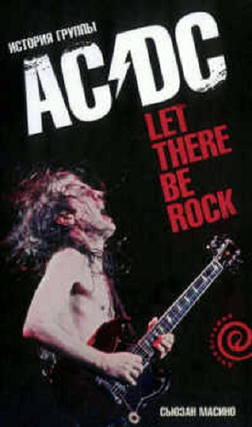 История группы 'AC/DC'