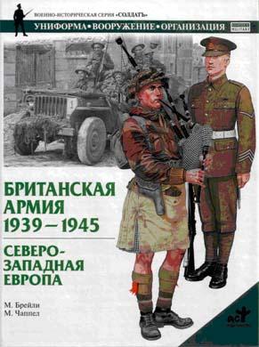 Армия 1939—1945 северо западная европа