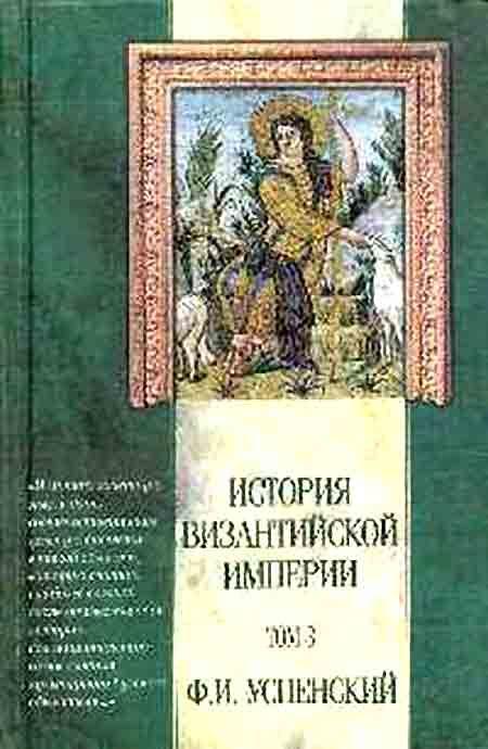 История Византийской империи. Том 3