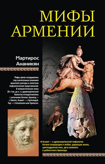 Стоячий член армян