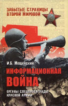 Информационная война. Органы спецпропаганды Красной армии